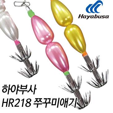 하야부사 HR218 쭈꾸미에기